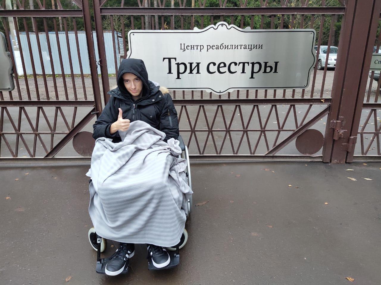 Реабилитация Славы!